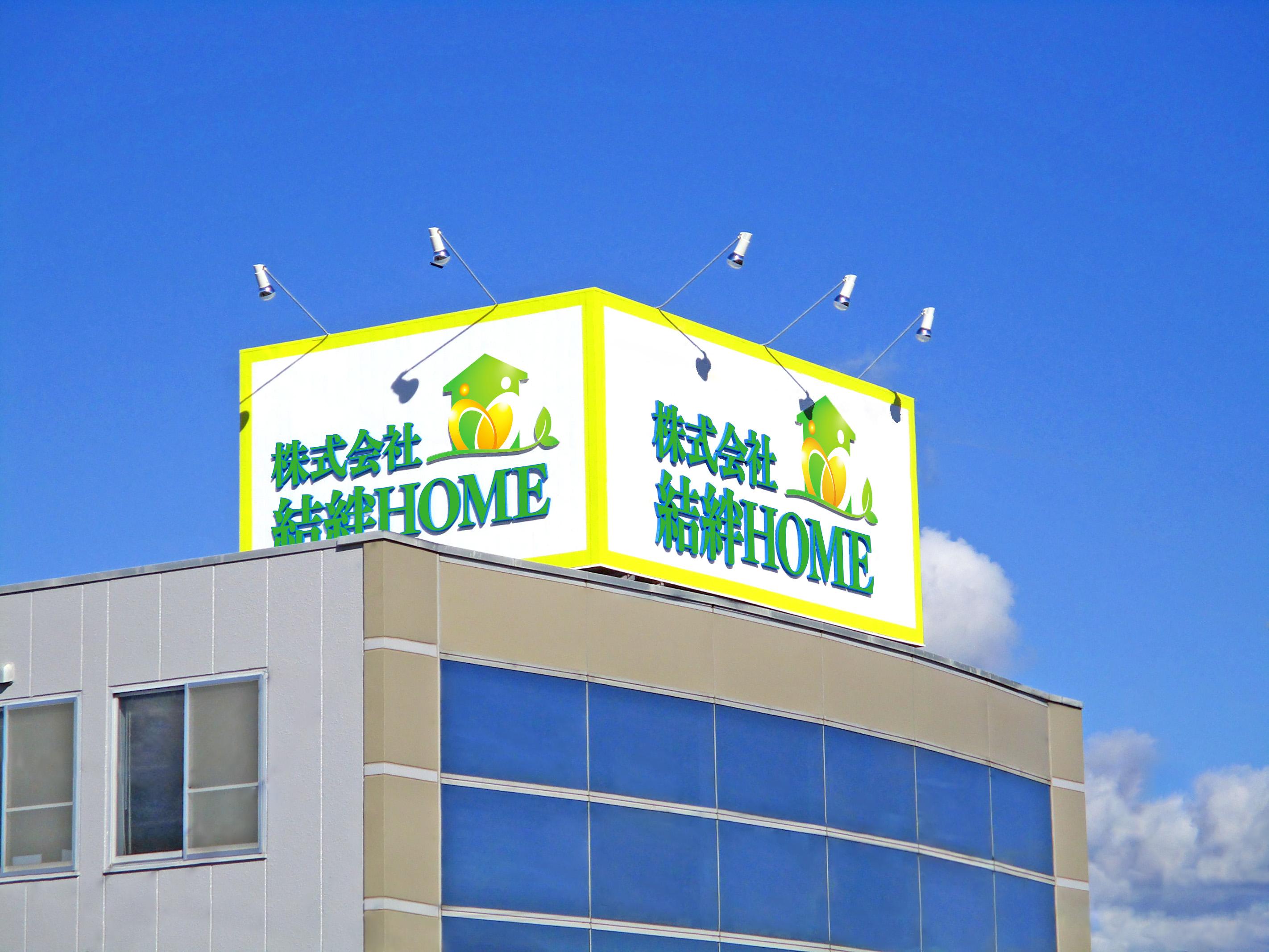 株式会社結絆HOME