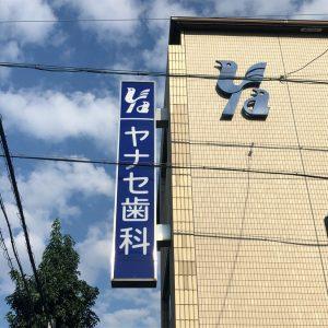 ヤナセ歯科医院様