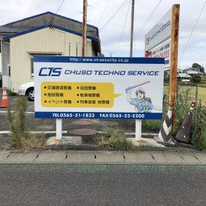 CHUSO TECHNO SERVICE 豊田営業所様