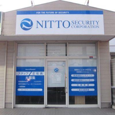 NITTO SECURITY 大垣営業所