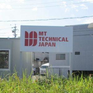 MT TECHNICAL JAPAN 緑営業所様